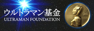 ウルトラマン基金 ULTRAMAN FOUNDATION