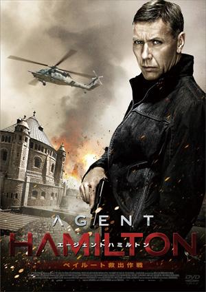 agenthamilton2-1.jpg