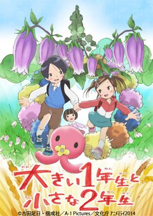 animemirai2014-2.jpg