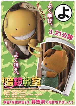 ansatsukyoshitsu-mv7.jpg