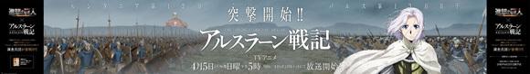 『進撃の巨人』×『アルスラーン戦記』