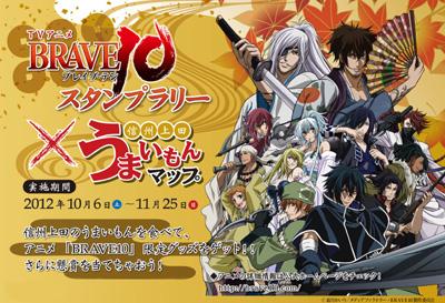 brave10-ev2012.jpg