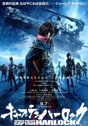captainharlock1.jpg