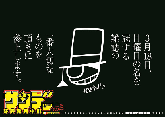 名探偵コナン 業火の向日葵