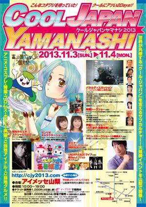 cooljapanyamanashi2013.jpg