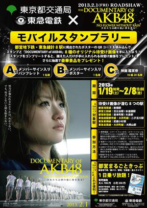docu-akb3-8.jpg