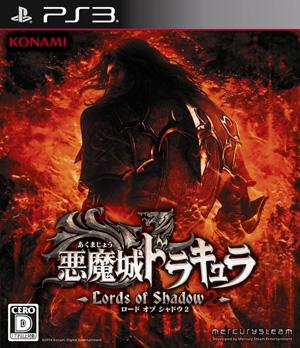 悪魔城ドラキュラLords of Shadow2