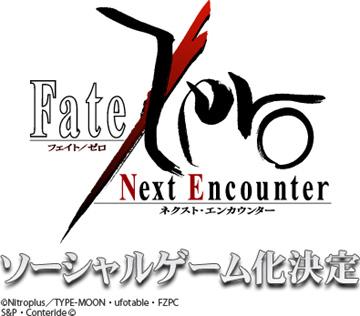 fatezero-sg.jpg