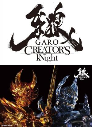 GARO CREATOR'S kNight