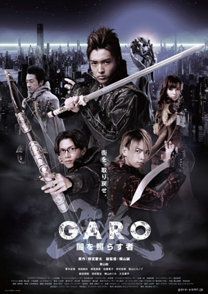 garo-yami0.jpg