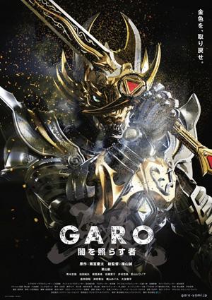 garo-yami4.jpg