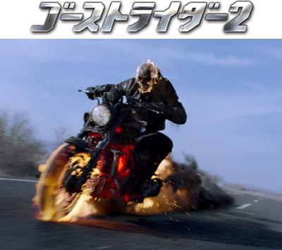 ghostrider2-3.jpg