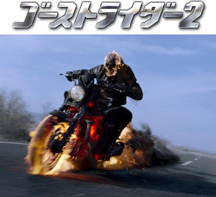 ghostrider2-9.jpg
