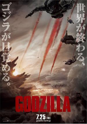 godzilla2014-1.jpg