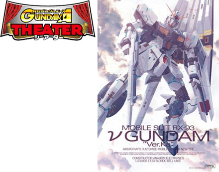 gundam-theater.jpg