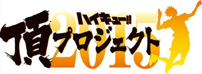 ハイキュー!!頂プロジェクト2015