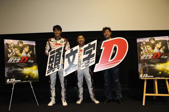 新劇場版「頭文字D」Legend1 -覚醒-