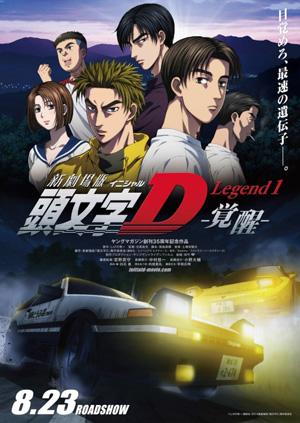 新劇場版 頭文字D Legend1