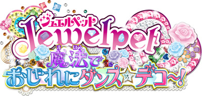 jewelpet-3ds1.jpg
