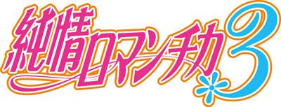 純情ロマンチカ3