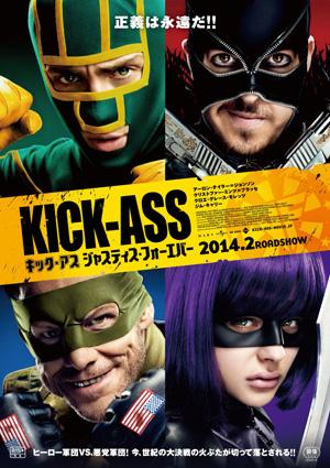 kickass2-8.jpg