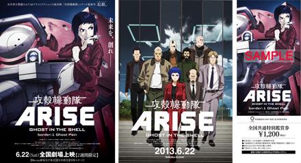 kokaku-arise6.jpg