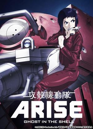 kokaku-arise9.jpg