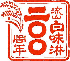 流山白味醂200年祭