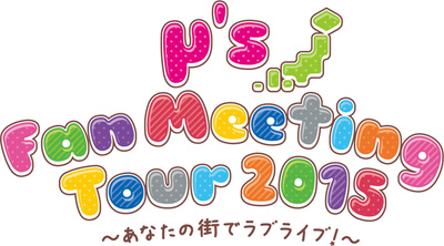 μ's Fan Meeting Tour 2015