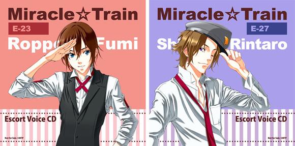 ミラクル☆トレインg