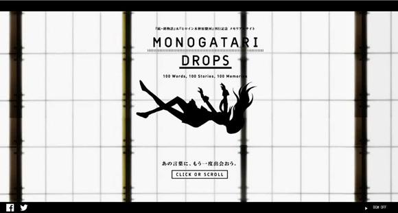 MONOGATARI DROPSg