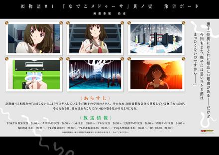 monogatari2-33.jpg