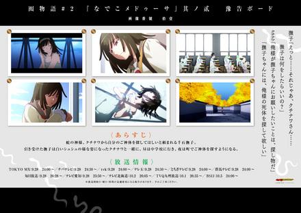 monogatari2-34.jpg