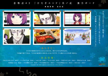 monogatari2-53.jpg