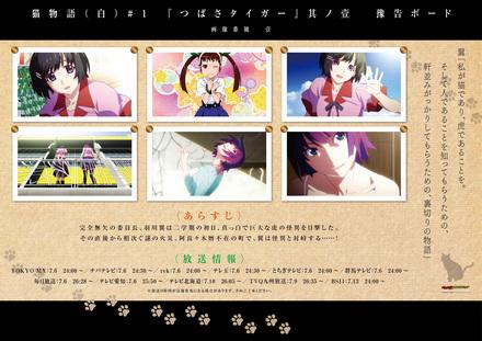 monogatari2-7.jpg
