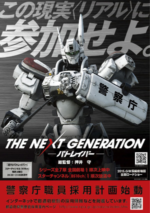 THE NEXT GENERATION パトレイバー