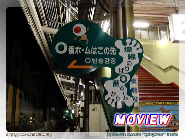 米子駅0番ホーム