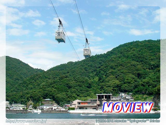 淡島ロープウェー