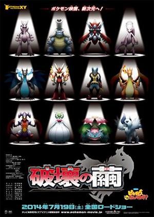 pokemon-mv2014-1.jpg