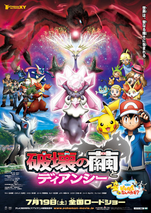 pokemon-mv2014-9.jpg