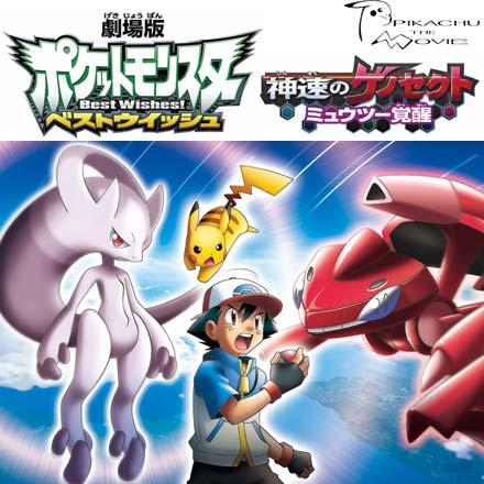 pokemon2013-1.jpg