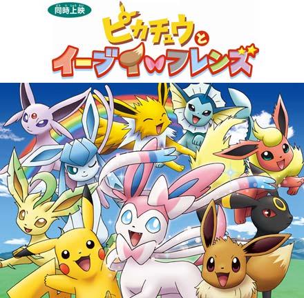 pokemon2013-2.jpg