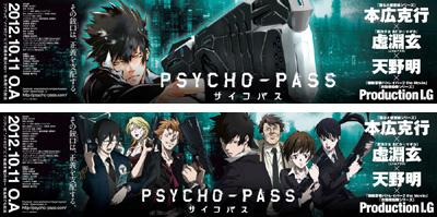 psycho-pass12.jpg