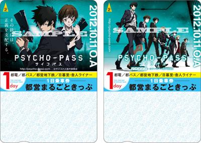 psycho-pass7.jpg