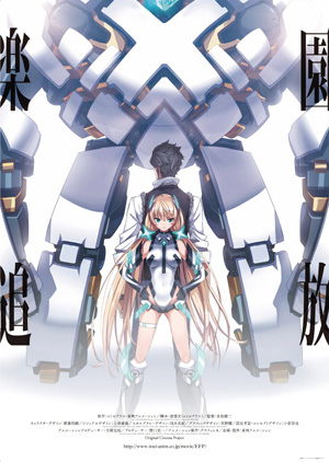 楽園追放 - Expelled from Paradise -