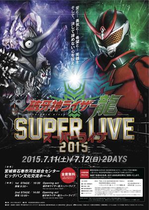 破牙神ライザー龍スーパーライブ2015