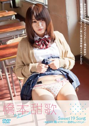 橋本甜歌 Sweet 19 Song ~映画「最近、妹のようすがちょっとおかしいんだが。」より~
