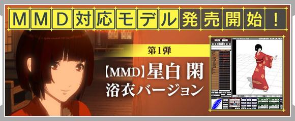 MMD星白閑 浴衣バージョン
