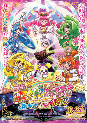 smileprecure-mv1.jpg