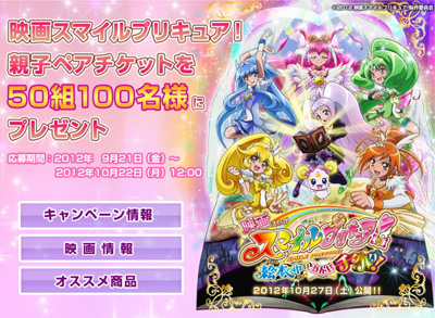 smileprecure-mv5.jpg